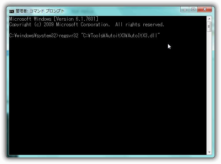 AutoItX のDLLのみインストール