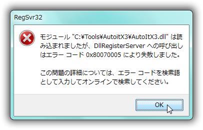 AutoItX のDLLのみレジストリ登録 0x80070005