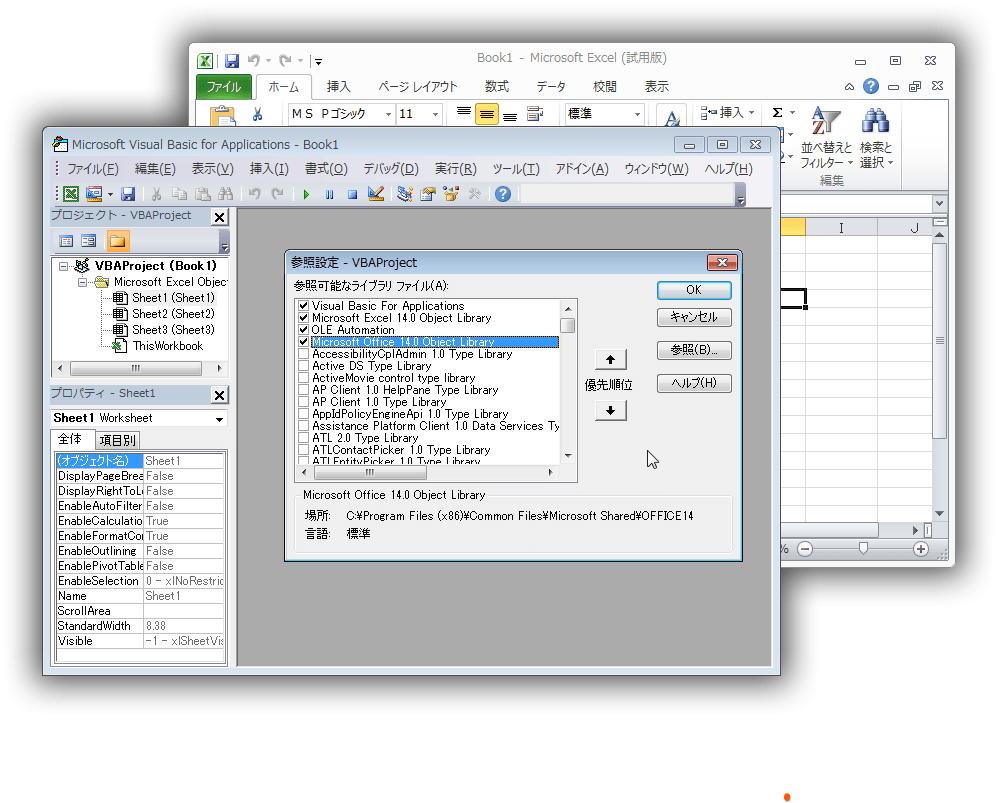 Excel 2010 の参照設定を表示する